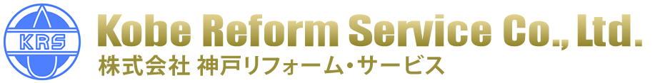 株式会社神戸リフォーム・サービスのホームページ