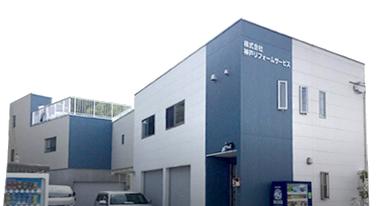 株式会社 神戸リフォーム・サービス
