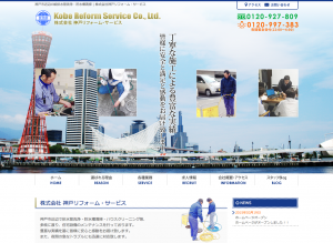 神戸市近辺で給排水管洗浄・貯水槽清掃をお探しなら株式会社神戸リフォーム・サービスにご相談下さい!